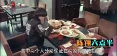 陈翔六点半:一个锅底吃了三年,三个人准备把