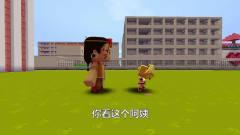 迷你世界:天天村长搞笑视频,我让你道歉,谁