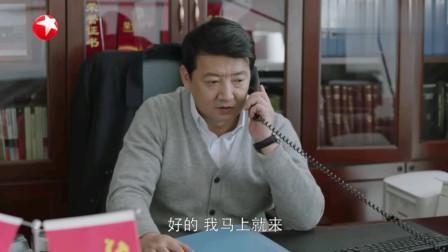 小欢喜 季胜利没有入选常委名单 书记希望他不要有意见
