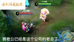 王者荣耀搞笑视频:刘备是公司的老总吗?笑死