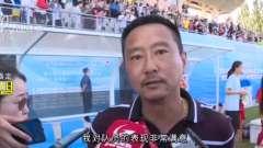满意表现遗憾结果  上海女足U18决赛摘银 晚间体