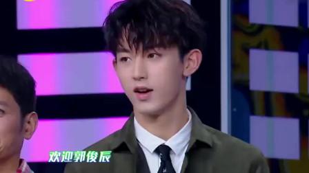 郭俊辰刚介绍完自己,台下粉丝大喊:看看妈妈吧,吴昕懵了!