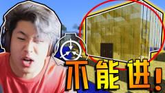 游戏真好玩 MC中绝对不能进的房子!:超级小朱