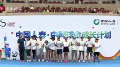 2019中网球童暑期集训结业