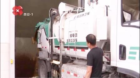 餐厨垃圾变废为宝 随记者探访西安首家餐厨垃圾处理厂
