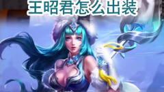 #王者荣耀 #游戏 #搞笑视频 #原创 王昭君最强出装