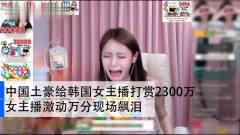 中国富二代打赏韩国女主播70万人民币,女主播鞠躬感谢