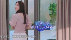 《恋梦空间2》恋梦空间新来位美女,卓逸凡却沉