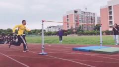 作为体育老师,这个跨越式跳高示范如何?