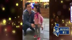 家庭幽默:小女孩不想走路跟爸爸撒娇,一吻直