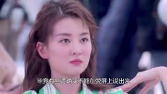 """乔欣看透娱乐圈,综艺节目直言""""我敢说你不一"""