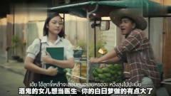 创意广告:只要你进入了泰国市场,广告就必须
