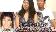 日本综艺:爸爸说接下来是中国的时代,所以学