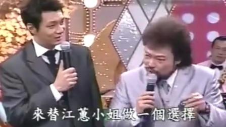 费玉清、张菲与江蕙疯狂口嗨,搞笑之神作!能