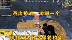 和平精英:用超级空投武器箱钓鱼,跟踪导弹三