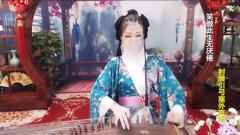 #音乐最前线#古风美女古筝演奏《铁血丹心》, 清