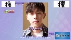 韩国综艺-中国非常火的明星邓伦