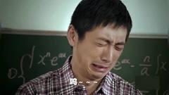 搞笑视频:万万没想到王大锤刚当上了老师,就