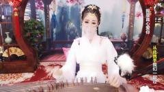 #音乐最前线#主播如仙如幻, 古筝弹唱《真心爱你
