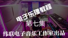 电子音乐乐理教程之挂二和弦与挂四和弦的写作