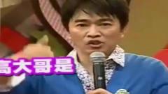 康康、吴宗宪、高凌风,3个人在一起的综艺笑果