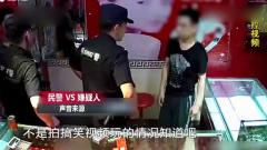 网友为拍段子,竟抢劫金店,被抓时称:在拍搞