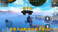 和平精英:火力对决捡到信号枪,还能用直升机