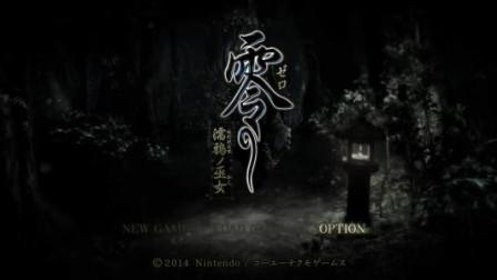 恐怖游戏-零系列
