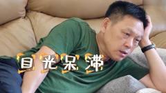 做家务的男人:魏爸硬撑着眼皮看魏大勋的综艺