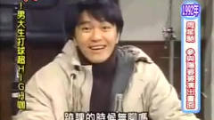 星爷周星驰1992年上的综艺节目,好好笑