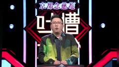 吐槽大会:台湾综艺咖赵正平,讲段子就像吵架