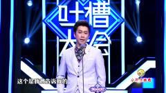 吐槽大会:台湾综艺咖陈汉典,说脱口秀,吐槽