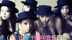 f(x)出道十周年快乐!关于她们的历史及音乐旅程