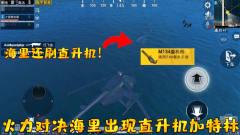 和平精英:火力对决海里还有直升机,两架刷一