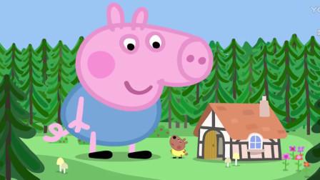 小猪佩奇 佩奇给乔治讲睡前故事 但是乔治就是不困