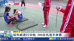 《国家体育锻炼标准》达标赛测试火热,老少选