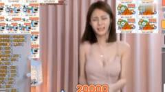 中国土豪打赏韩国女主播2300万韩元,女主播激动