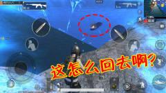 刺激战场:玩家开局跳出生岛,惨遭人机针对,差点回不去了!