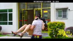 搞笑视频:一米高矮子老婆被别人抢走了!