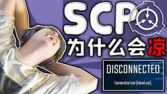 SCP秘密实验室凉了?:超级小朱的SCP秘密实验室