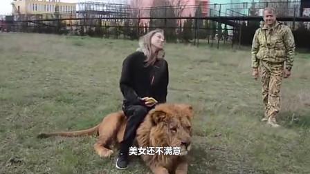 """美女""""作死""""骑着狮子自拍,意想不到的事情发"""