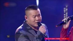 岳云鹏终圆梦,与偶像同台歌唱激动万分,音乐