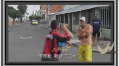 """四川方言搞笑视频 这样打架才叫""""男子汉"""""""