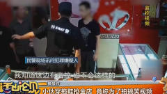 男子穿拖鞋抢金店,被巡逻民警抓获后,竟称为