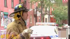 老外街头恶搞 这两消防员真不靠谱了 看到美女居