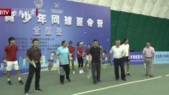 全国青少年网球夏令营开幕 天天体育 20190828