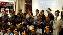 爱心助燃棒球  传承放飞希望 天天体育 20190828