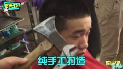 搞笑视频集锦:这样硬核的理发方式,你敢试试