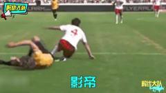 搞笑视频集锦:踢个足球还要互飙演技,球场影