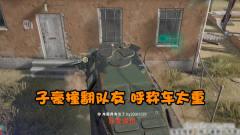 绝地求生:有了这辆装甲车,子弹手雷不发而胜!